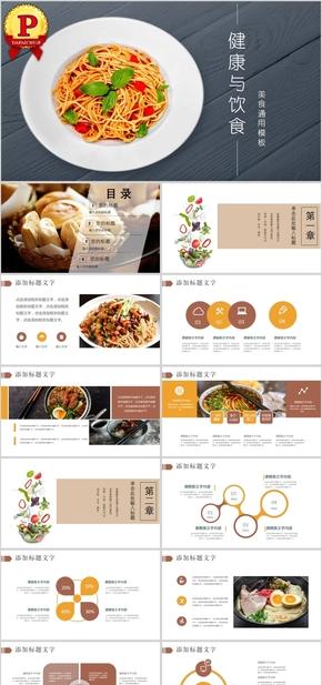 【顶级设计】 健康饮食餐饮行业PPT模板