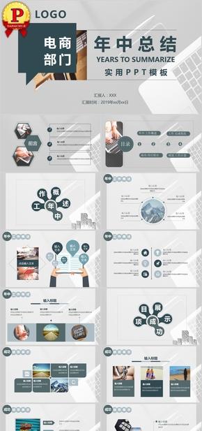 【顶级设计】扁平化简约风格企业公司年中总结PPT模板