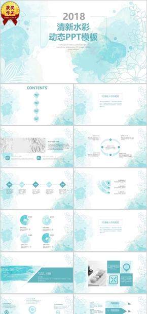 【顶级设计】简约小清新工作汇报总结PPT模板 (32)