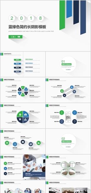 【顶级设计】蓝绿色简约长阴影模板