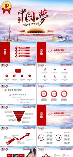 【顶级设计】我的中国梦党政党员培训宣传教育课件PPT