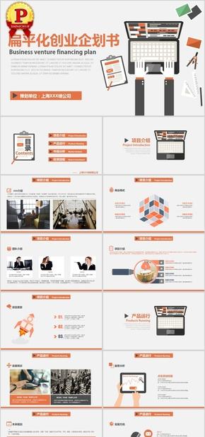橘黄色扁平化商业创业企划书PPT模板