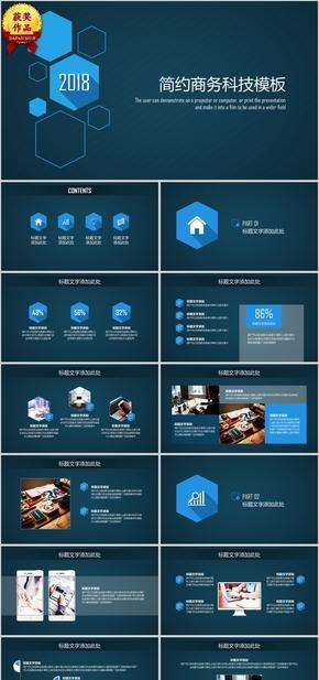 2018简约商务科技PPT模板