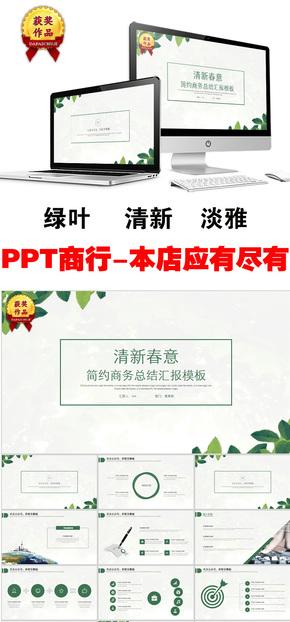 绿叶细线框封面清新淡雅背景春意绿简约商务工作总结PPT模板