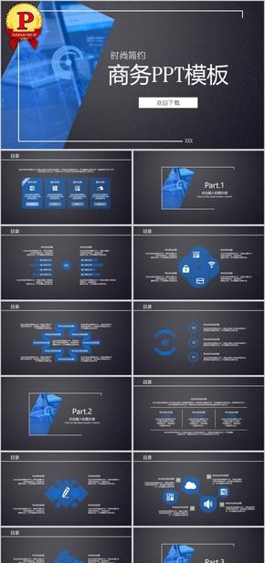 【顶级设计】时尚简约商务PPT模板