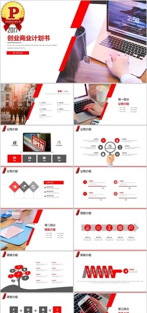 红色创业商业计划书总结汇报PPT模板