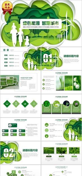 绿色能源智慧城市洁能环保清洁PPT模板