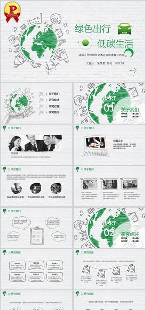 绿色简约手绘会议答辩PPT模板