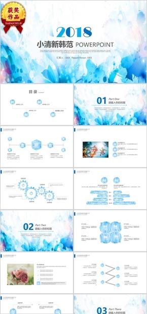 【顶级设计】简约小清新工作汇报总结PPT模板 (38)