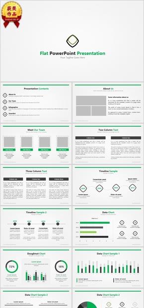 简约绿色线条商务数据报告PPT模板