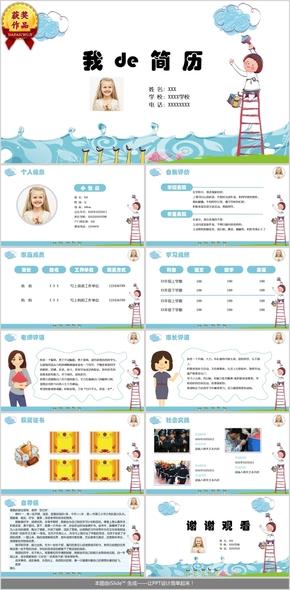 【顶级设计】儿童卡通活泼PPT幼儿园学校 模板 (15)
