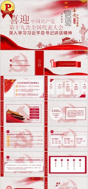 中国共产党第十九次全国代表大会PPT模板