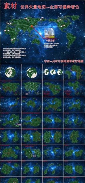 【顶级设计】高清3D可分世界地图PPT专用