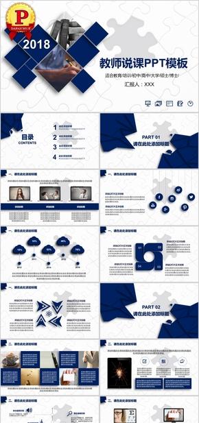 【顶级设计】教师说课培训课件教育教学PPT模板