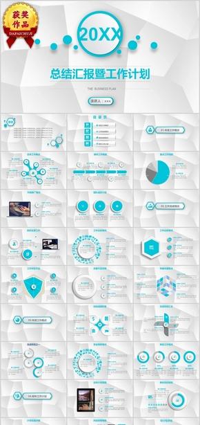 微粒体多边形背景总结汇报暨工作计划商务PPT模板