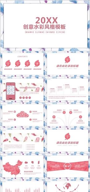 【顶级设计】-创意水彩风格教学课件学习指导工作汇报模板
