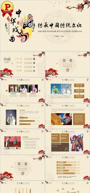 【顶级设计】传承中国传统文化京剧PPT模板