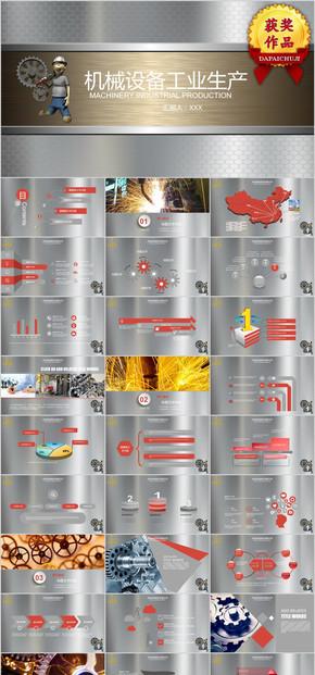 6机械制造行业工作汇报
