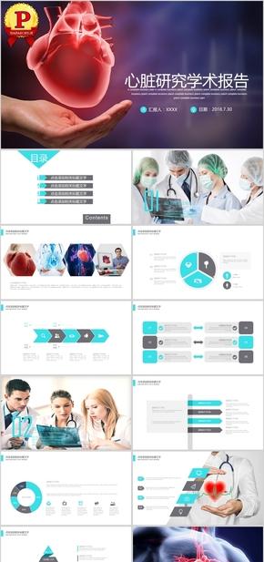 心脏研究学术报告PPT模板医院医疗心脏病科室