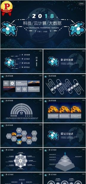 深蓝炫酷科技创新大数据云计算PPT模板