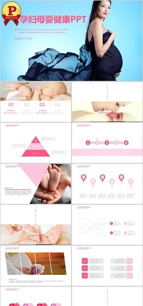 【顶级设计】孕妇母婴健康PPT模版