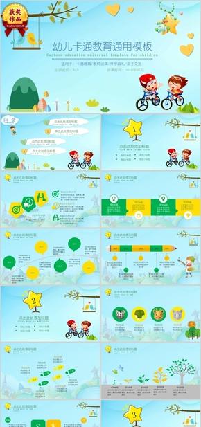 【顶级设计】儿童卡通活泼PPT幼儿园学校 模板 (10)