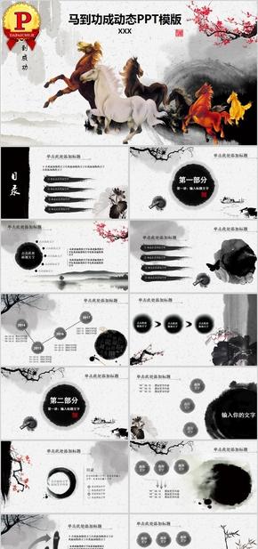 【顶级设计】中国古典风商务模板