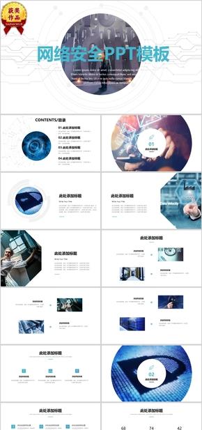 【顶级设计】时尚商务动态通用PPT模板 (6)