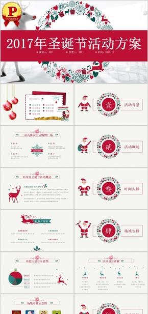 【顶级设计】 圣诞节日活动策划方案PPT模板