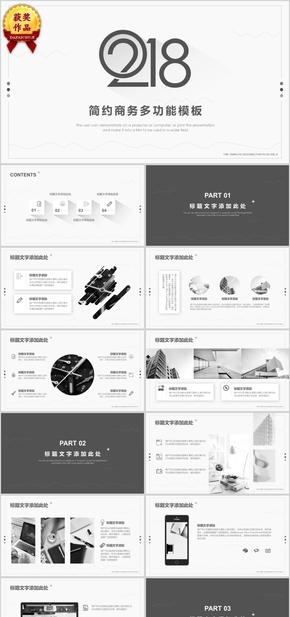 【顶级设计】时尚商务动态通用PPT模板 (5)