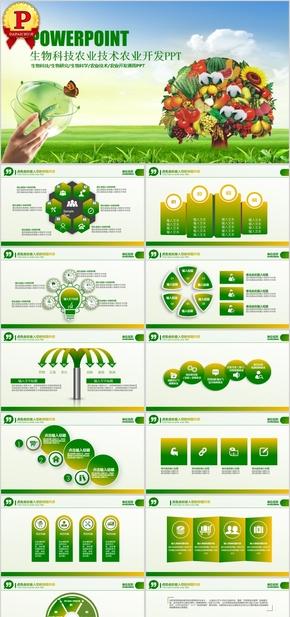 【顶级设计】生物科技农业技术开发科学种植水果蔬菜粮食作物PPT模板