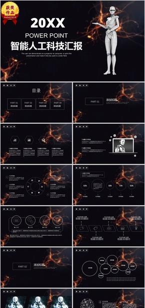 2018人工智能科技信息化商务模板