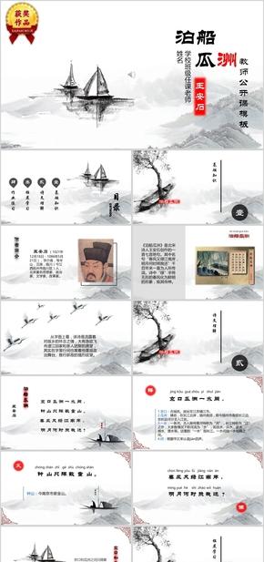 中国风五年级语文公开课泊船瓜洲PPT模板