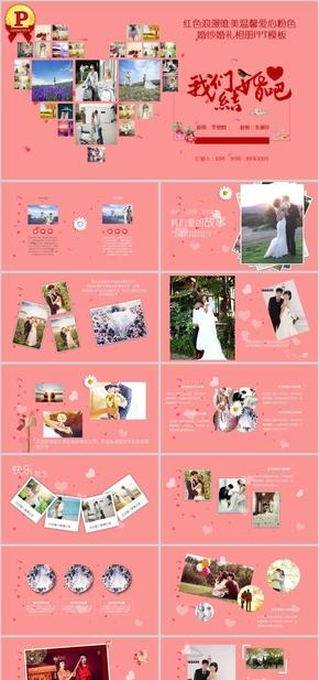 红色浪漫唯美温馨爱心粉色婚纱婚礼相册PPT模板