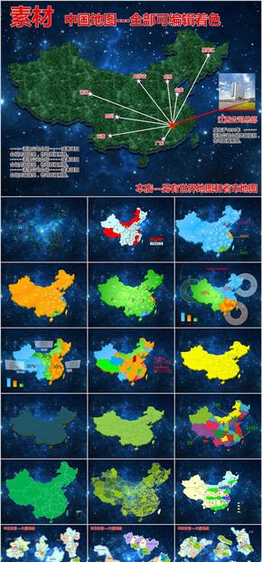 【顶级设计】高清3D可分中国地图PPT专用