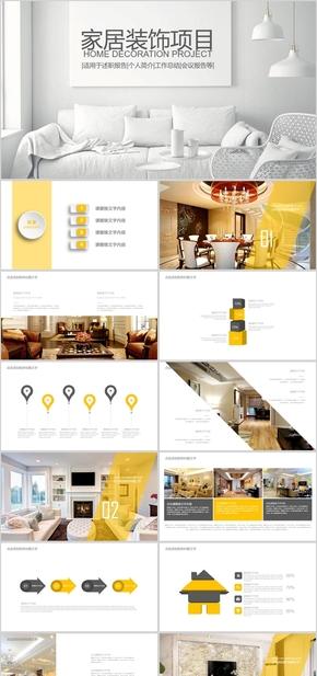 关于室内设计家居装饰项目公司简介品牌宣讲PPT模板
