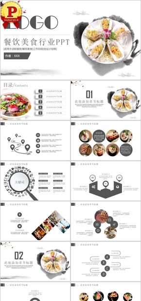 【顶级设计】 餐饮美食行业PPT模板