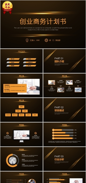 黑黄大气创业融资计划书动态PPT模板