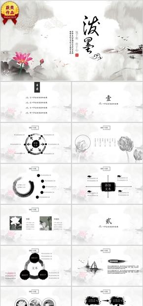 【顶级设计】全动态精美通用PPT模板 (67)