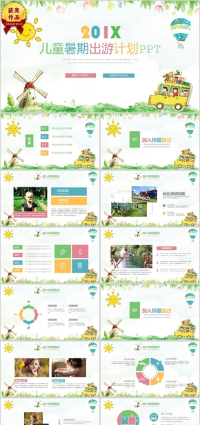 【顶级设计】儿童卡通活泼PPT幼儿园学校 模板 (2)