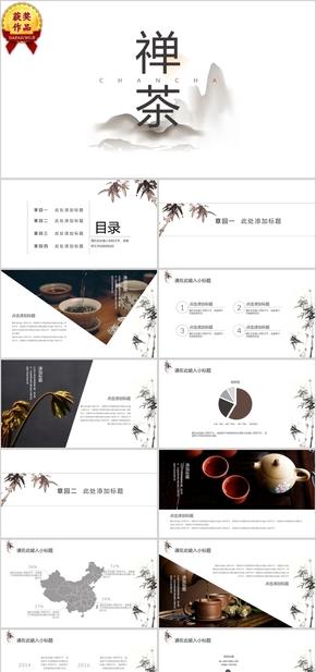 禅茶中国风文化模板