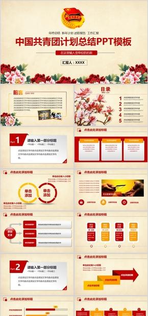 中国共青团计划总结PPT党政通用模板