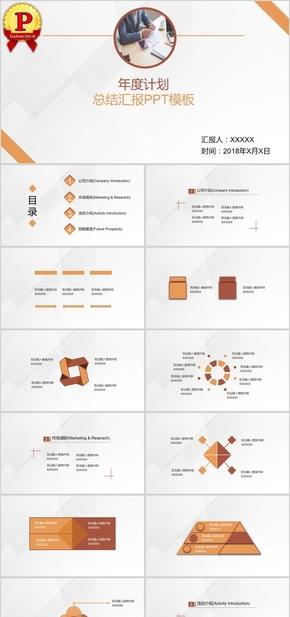 【顶级设计】 简约年度计划总结汇报PPT模板