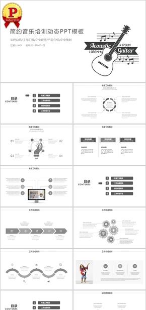 【顶级设计】简约音乐培训动态PPT模板