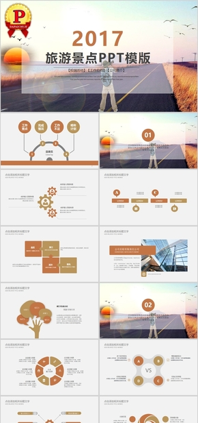 【顶级设计】清新素雅摄影旅行照片PPT模板