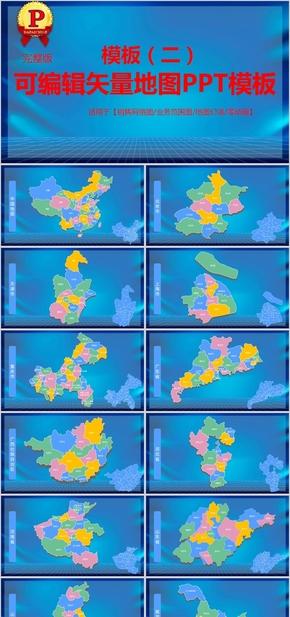 可编辑矢量地图世界中国省市地图PPT模板(二)