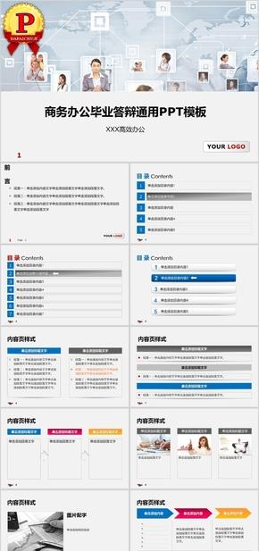 【顶级设计】商务办公毕业答辩通用PPT模板