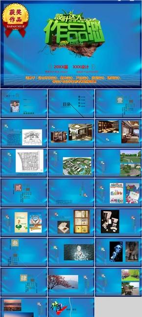 景观设计ppt模板下载–演界网