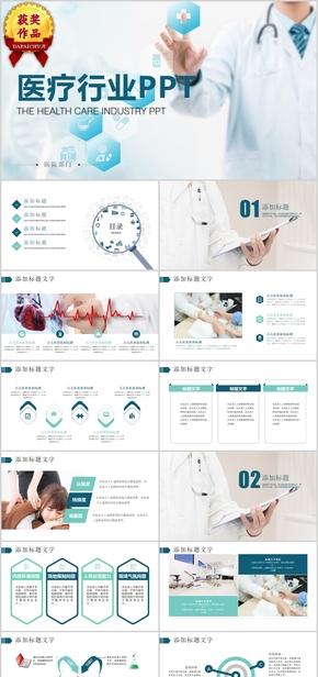 简约医疗报告医疗实验医院PPT模板