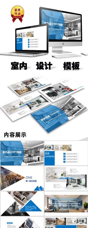 室内设计家居设计装修装饰宣传推广案例PPT模版